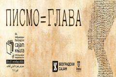 Sajam knjiga Beograd