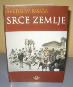 SRCE ZEMLJE Svetislav Basara