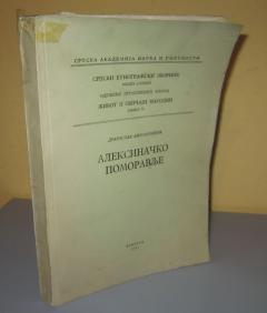 ALEKSINAČKO POMORAVLJE Dragoslav Antonijević