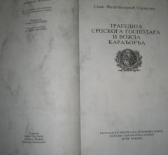 TRAGEDIJA SRPSKOGA GOSPODARA I VOŽDA KARAĐORĐA
