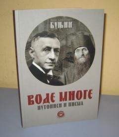 VODE MNOGE putopisi i pisma , Ivan Aleksejevič Bunjin