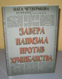ZAVERA PAPIZMA PROTIV HRIŠĆANSTVA  Olga Četverikova