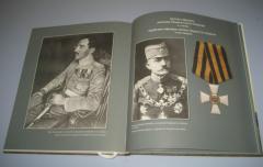 SRBIJA I RUSIJA U VELIKOM RATU , Dušan M. Babac