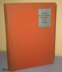 IZLOŽBA ITALIJANSKOG PORTRETA KROZ VEKOVE 1938