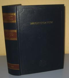 MILOŠ CRNJANSKI III Druga knjiga seoba , Hronologija