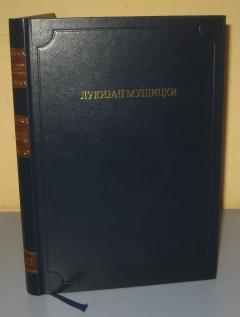 LUKIJAN MUŠICKI Poezija, Natpisi na srpsko knjižestvo