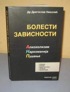 BOLESTI ZAVISNOSTI Alkoholizam narkomanija pušenje