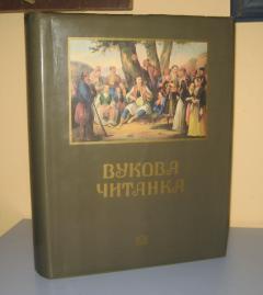 VUKOVA ČITANKA izabrane narodne umotvorine i spisi