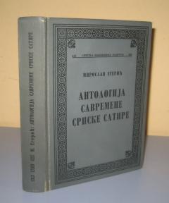 ANTOLOGIJA SAVREMENE SRPSKE SATIRE , Miroslav Egerić