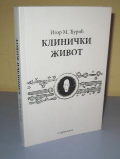 KLINIČKI ŽIVOT , Igor M. Đurić
