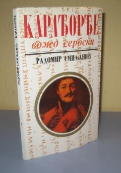 KARAĐORĐE Vožd serbski, Radomir Smiljanić