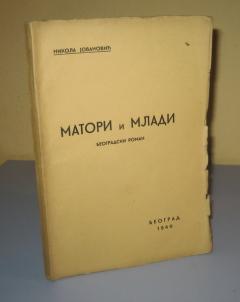 MATORI I MLADI beogradski roman , Nikola Jovanović