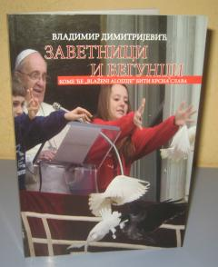 ZAVETNICI I BEGUNCI  Vladimir Dimitrijević *******RASPRODATO******