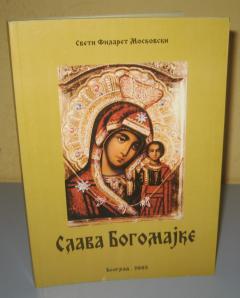 SLAVA BOGOMAJKE Sveti Filaret Moskovski