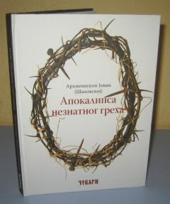 APOKALIPSA NEZNATNOG GREHA arhiepiskop Jovan Šahovskoj