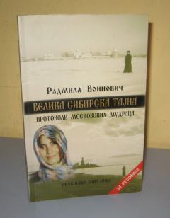 VELIKA SIBIRSKA TAJNA , Radmila Voinovič
