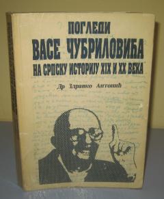 POGLEDI VASE ČUBRILOVIČA na srpsku istoriju XIX i XX veka