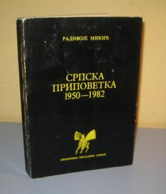 SRPSKA PRIPOVETKA 1950 - 1982 , Radivoje Mikić