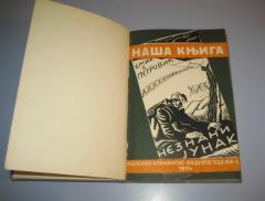 NEZNANI JUNAK , Emil S. Petrović Geca Kon 1934