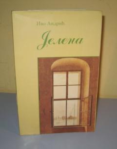 JELENA, Ivo Andrić
