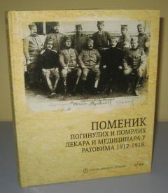 POMENIK POGINULIH I POMRLIH LEKARA I MEDICINARA U RATOVIMA 1912 – 1918