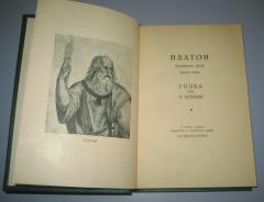 GOZBA ILI O LJUBAVI , Platon