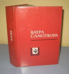 VATRA SAMOTVORA Antologija crnogorskih narodnih bajki