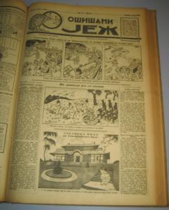 OŠIŠANI JEŽ komplet časopisa za 1936. godinu