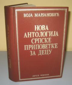 NOVA ANTOLOGIJA SRPSKE POEZIJE ZA DECU , Voja Marjanović