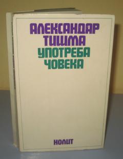 UPOTREBA ČOVEKA , Aleksandar Tišma
