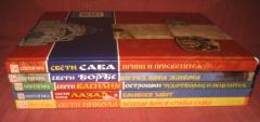 SRPSKE SLAVE komplet 5 knjiga