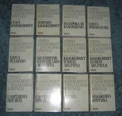 SRPSKA KNJIŽEVNOST U KNJIŽEVNOJ KRITICI 12 knjiga