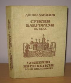 SRPSKI BAKROREZI 18. VEKA / SERBISCHE KUPFERSTICHE DES 18. JAHRHUNDERTS Dinko Davidov