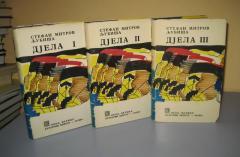 DJELA I - III Stefan Mitrov Ljubiša