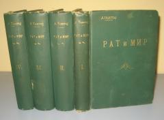 RAT I MIR I – IV , Lav Tolstoj ***RASPRODATO****