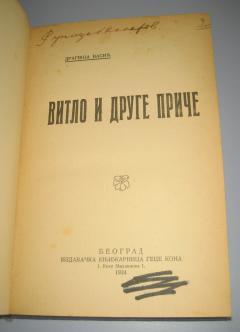 VITLO I DRUGE PRIČE , Dragiša Vasić