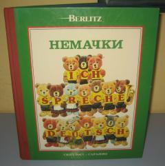 NEMAČKI za decu Berlitz