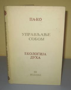 UPRAVLJANJE SOBOM ekologija duha , Pavle Kovačević
