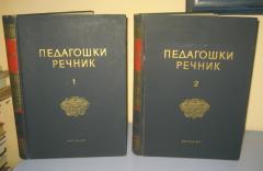 PEDAGOŠKI REČNIK 1 i 2