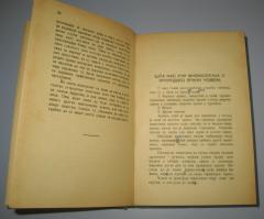 TREBA LI JESTI MESA ? , Dr Kelog 1930