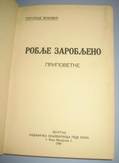 ROBLJE ZAROBLJENO pripovetke , Grigorije Božović 1930