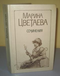 Marina Cvetajeva na ruskom ***RASPRODATO****