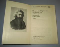 Solovjev Vladimir Sabrana dela na ruskom jeziku PRODATO