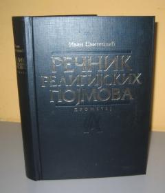 REČNIK RELIGIJSKIH POJMOVA Ivan Cvitković