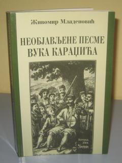 NEOBJAVLJENE PESME VUKA KARADŽIĆA , Živomir Mladenović