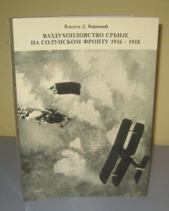 VAZDUHOPLOVSTVO SRBIJE NA SOLUNSKOM FRONTU 1916 – 1918 , Vladeta D. Vojinović