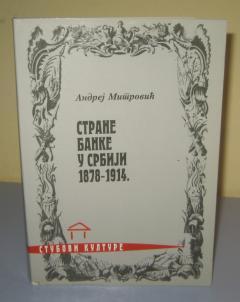 STRANE BANKE U SRBIJI 1878 – 1914 , Andrej Mitrović