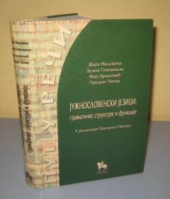 JUŽNOSLOVENSKI JEZICI gramatičke strukture i funkcije
