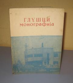 GLUŠCI monografija
