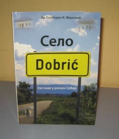 SELO DOBRIĆ , Dr Slobodan I. Marković
